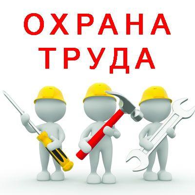 Учебный план и программа обучения по охране труда рабочих