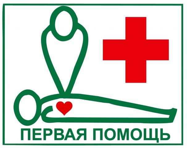 Охрана труда по курсу Обучение навыкам оказания первой помощи на месте происшествия при несчастных случаях на производстве