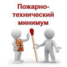 «Пожарно-технический минимум для руководителей, лиц ответственных за пожарную безопасность пожароопасных производств