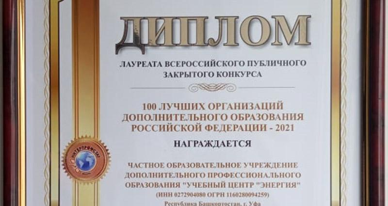Всеросийский конкурс